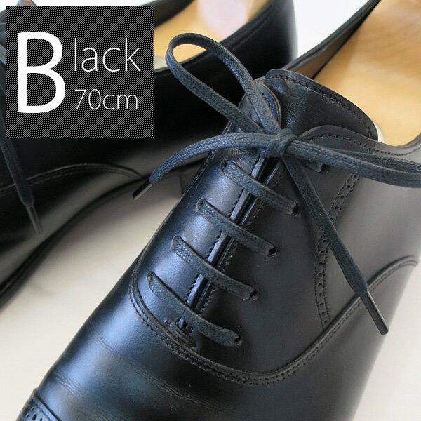 【靴ひも 平紐】IPI シューレース ロービキ平 中太(55cm・65cm・70cm・75cm・80cm)※幅約4mm【革靴 ビジネスシューズ】【ロー引き 靴紐】【黒・茶・ブラック・ダークブラウン・ブラウン・ライトブラウン】【あす楽対応】 [M便 1/6]
