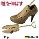 【靴伸ばし/シューケア】コロニル ラバーウッド シューストレッチャー(メンズ/レディース)1台...