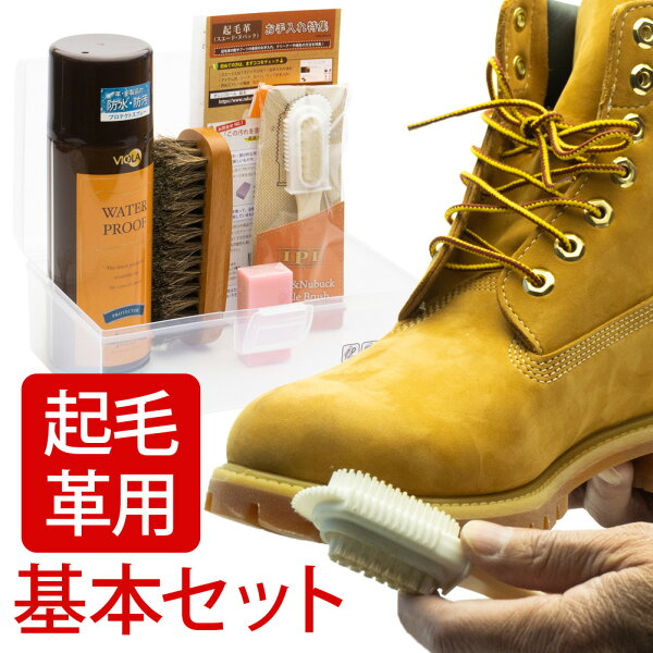 靴磨きセットオレンジヒールJEWELスエードケアボックススエード靴お手入れセット(スウェードブラシ消しゴムクリーナー防水スプレー