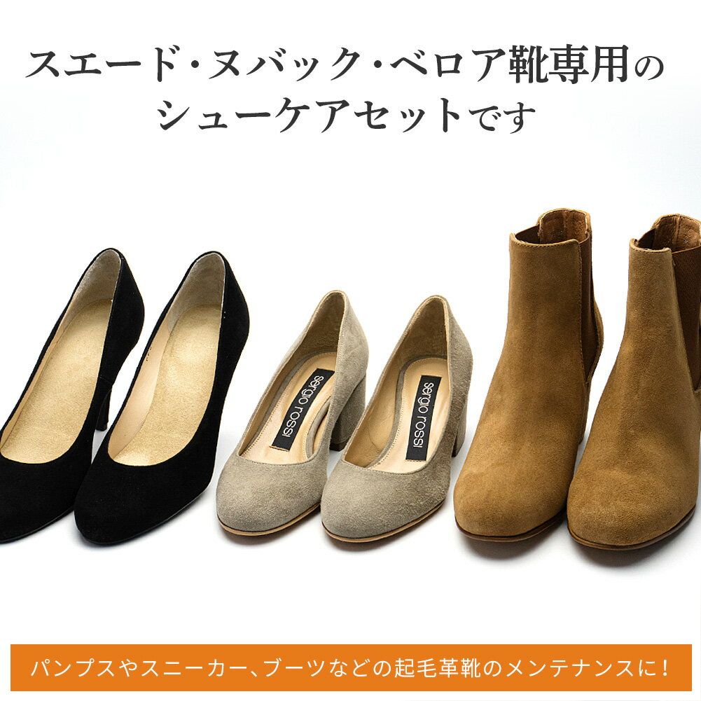 ヴィオラ『スエード靴スペシャルケアセット』