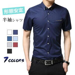 クールビズ ワイシャツ 半袖 スリム ワインカラー ボタンダウン シャツ カラーワイシャツ メンズ ノーアイロン 形態安定 イージーケア Yシャツ ビジネスシャツ 細身 大きいサイズ カッターシャツ 無地 インナー 綿ポリ 春 夏 ブルー ネイビー グレー 送料無料