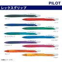 PILOT(パイロット) レックスグリップ  シャープペンシル/0.5mm:HRG-10R