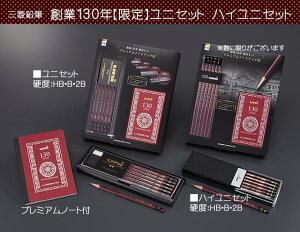 【名入れ無料!】/三菱鉛筆(uni)鉛筆 Hi-Uni hiuni(ハイユニ)創業130年限定…