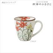 西海陶器株式会社にほんのうつわ/西海ふるさと/お茶のこと喫茶去(きっさこ)一服マグカップ:百合とこすもす