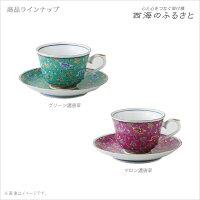 西海陶器株式会社にほんのうつわ/グリーン濃唐草コーヒー碗皿:S32-56色品番