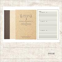 3年日記(ミドリ・MIDORI)日記帳3年連用洋風