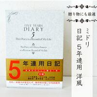 5年日記(ミドリ・MIDORI)日記帳5年連用洋風