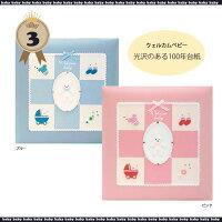 刺繍名入れ可アルバムウェルカムベビーシリーズアH−LB−501誕生記念・出産祝い