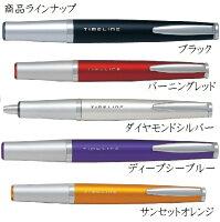 パイロット油性ボールペンタイムライン<FUTURE>BTL-5SR-SEL(シーブルー)/TGY(チタングレー)/EBN(アースブラウン)/DSL(ディープシーブルー)/BR(バーニングレッド)/SO(サンセットオレンジ)/DS(ダイヤモンドシルバー)/B(ブラック)