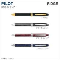 【送料無料】【名入れ可】PILOT(パイロット)4色+シャープ/多機能筆記具フォープラスワンリッジ:BTHRF1MR