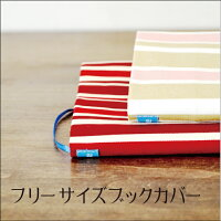 ブックカバー布製マジックテープフリーサイズ