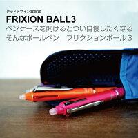 消せるボールペン・フリクションボール3メタル