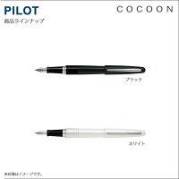 【名入れ可能】名入れ可能*空彫り*PILOT(パイロット)万年筆COCOOM(コクーン)FCO-3SR【文具ならオレンジウェブ】【万年筆パイロット】