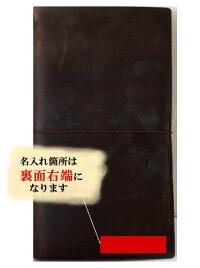 ★☆名入れ☆★トラベラーズノートTRAVELER'SNotebookスターターキット【革レザーノート】【デザイン文具】
