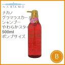 ナカノ グラマラスカールシャンプー やわらかスタイル 500ml ポンプサイズ NAKANO GLAMOROUSCURL