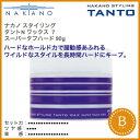 ナカノ スタイリング タントN ワックス 7 スーパータフハード 90...