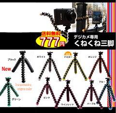一番売れている三脚です。雑誌掲載多数数量限定セールデジカメ用三脚  デジタルカメラ用クネク...