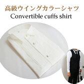 高級タキシード ウイングカラーシャツ【クロネコDM便は送料無料】ウイングシャツ ウイングカラーシャツ メンズシャツ プラス料金でカフスボタン付きに変更できます。