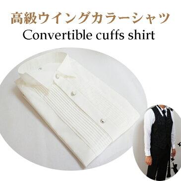 高級生地使用 タキシード ウイングカラーシャツ【ネコポスは送料無料】ウイングシャツ ウイングカラーシャツ メンズシャツ プラス料金でカフスボタン付きに変更できます。