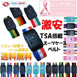 TSAロック ベルト単品購入!すべてのスーツケースに対応!TSAスーツケースに変身♪TSAロック ベ...