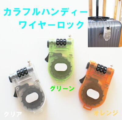 【レビューでメール便送料無料】カラフルハンディーワイヤーロック 3桁ダイヤルロック