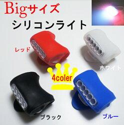 ビッグサイズ大きいシリコン自転車LEDライト【レビューで定形外郵便無料】LEDシリコンライトバッグや傘、ベビーカー、ランドセルにも最適。【RCP】