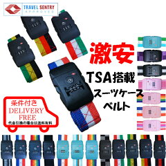TSAロック単品購入 旅行用品 トラベルグッズ トラベル用品 海外旅行のスーツケースにTSAロ...