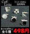 カフスボタン【クロネコDM便は送料無料】3+1カフスボタン カフスリンクス カフリンクス