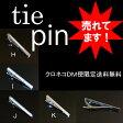 【クロネコDM便は送料無料】ネクタイピン タイピン シンプルタイバー