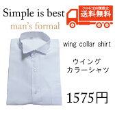 Simplewing collar shirt 【クロネコDM便は送料無料】タキシード シャツ モーニング用ウイングシャツ ウイングカラーシャツ メンズシャツ カフスボタン非対応タイプ【RCP】