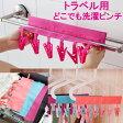 【トラベルグッズ】どこでも洗濯ピンチ 旅行用洗濯バサミ クロネコDM便は送料無料