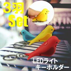 3羽セットバードライトキーチェーンLEDライトサウンドライト【定形外郵便は無料】