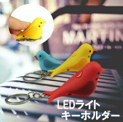 バードライトキーチェーン単品販売LEDライトサウンドライト【定形外郵便は無料】