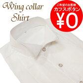 【クロネコDM便は送料無料】タキシード シャツ ウイングシャツ ウイングカラーシャツ メンズシャツ カフスボタン対応タイプ+料金でカフスボタン付きに変更できます。
