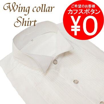 【ネコポスは送料無料】タキシード シャツ ウイングシャツ ウイングカラーシャツ メンズシャツ カフスボタン対応タイプ+料金でカフスボタン付きに変更できます。