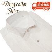 【C級品アウトレットスーパーセール1000円ポッキリ】タキシード用ウイングカラーシャツウイングシャツ メンズシャツ
