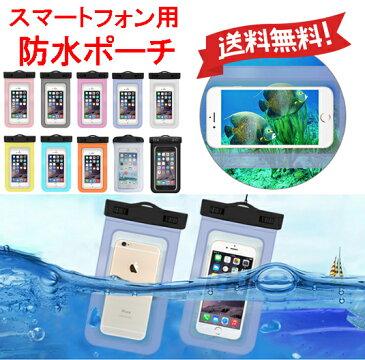 【ネコポスは送料無料 宅配便780円】スマホ用 防水ポーチ スマホケース 防水ケース 防水カバー 防塵お風呂・温泉・プール・海・川遊びなどに。iphone5se iphone7 iphone8plus iphoneXにも