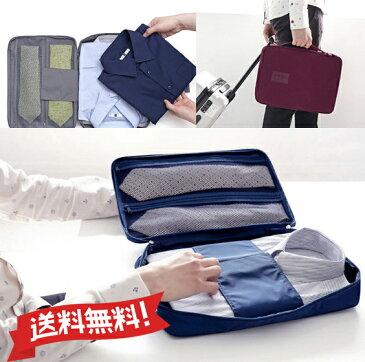【定形外郵便は送料無料】ワイシャツケース ネクタイケーストラベル用品 旅行用品