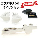 マウスデザインカフスボタン&タイピンセット誕生日父の日のプレゼントにも最適【ゆうパケットは送料無料】