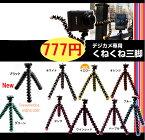 三脚 くねくね三脚【定形外郵便は送料無料】デジカメ デジタルカメラに最適 運動会にも! 別売りのスマホホルダーで、iphoneやスマートフォンを挟んでスマホ用三脚として使用可能。