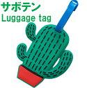 【ネコポスは送料無料】サボテンデザイントラベルネームタグラゲージタグラゲッジタグ海外旅行、スーツケース、旅行バッグ、ゴルフバッグなどに最適