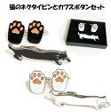 猫セットネクタイピンとカフスボタンセット【ネコポスは送料無料】