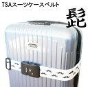 スーツケースベルトに大流行のヒゲデザインが登場!【ネコポス送料無料】TSAロック付きスーツケースベルト髭ひげ【RCP】