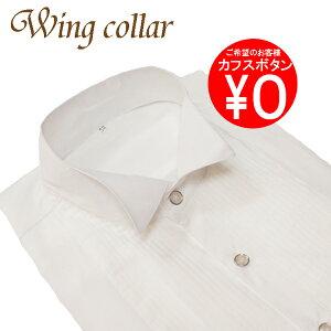 25fdfb2540366 タキシード シャツ ウイングシャツ ウイングカラーシャツ メンズシャツ カフスボタン対応タイプ+料金でカフスボタン付きに変更できます。ネコポスは送料無料