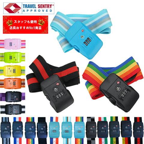 スーツケースベルト TSAスーツケースベルト TSAロック搭載のワンタッチスーツケースベルト TSAロックベルト 海外旅行 旅行用品 トラベル用品 トラベルグッズ ネコポスは送料無料