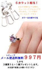 6カラットのダイヤモンドリング型の、キラキラキーホルダーです。【メール便送料無料】ダイヤモ...