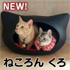 猫のベッド・ねころん☆黒超小型犬にもOK!洗えて清潔![Yep_100]