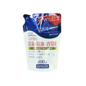 安心安全な除菌・抗菌・消臭材バイオフレッシュ詰替用
