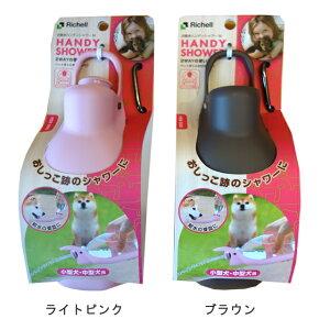 待望の小型〜中型犬用ハンディシャワー