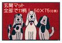 【お取り寄せ商品】洗えて衛生的Wash+Dryクリーンテックス玄関マット50×75cm犬柄・猫柄【RCP】